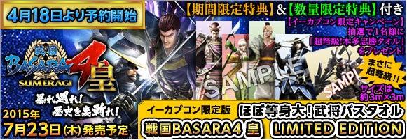 PS3 PS4 戦国BASARA 4 皇 イーカプコン