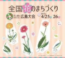 全国花のまちづくり広島大会