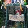 """""""入園無料""""の都会の…"""