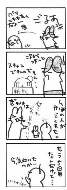 うさふぇす54