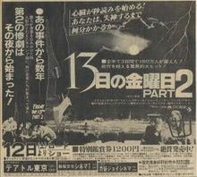13金2新聞広告