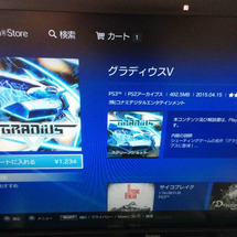 PS3でグラディウス…