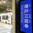阪神 神戸三宮駅→近…