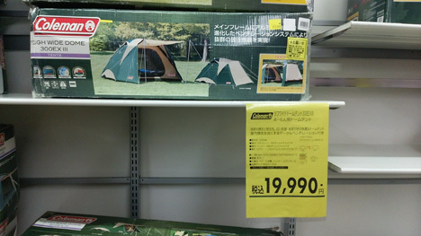 タフワイドドーム300EX Ⅲも19,990円。