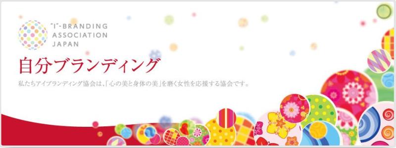 日本アイブランディング協会