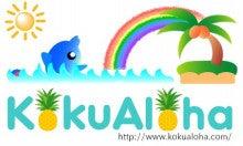 ハワイのツアーと情報の事ならコクアロハにお任せ