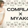 COMFILAX ×…