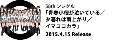 58thSG発売