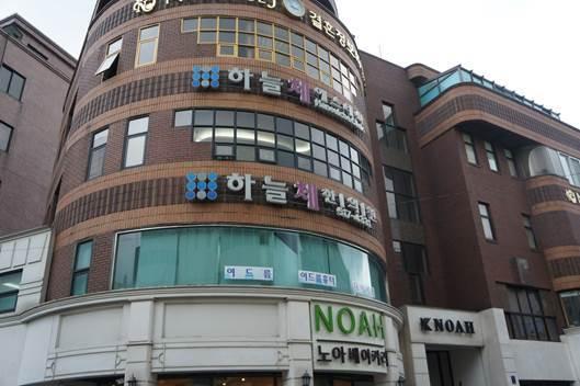 江南 韓医院 ハヌルチェ韓医院