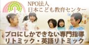 日本こども教育センター(兵庫)