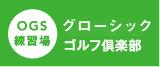 大野博司オフィシャルブログ-グロースイックゴルフ倶楽部