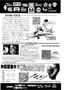 OTHERNIGHTVol.65