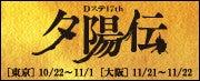 Dステ17th「夕陽伝」