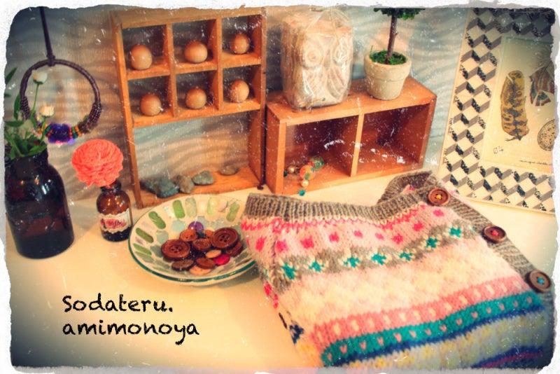 $sodateru-knitcafe