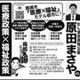 「約束の選挙」×「政…