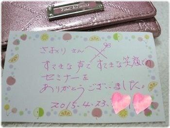 20150423タピ大感謝カード