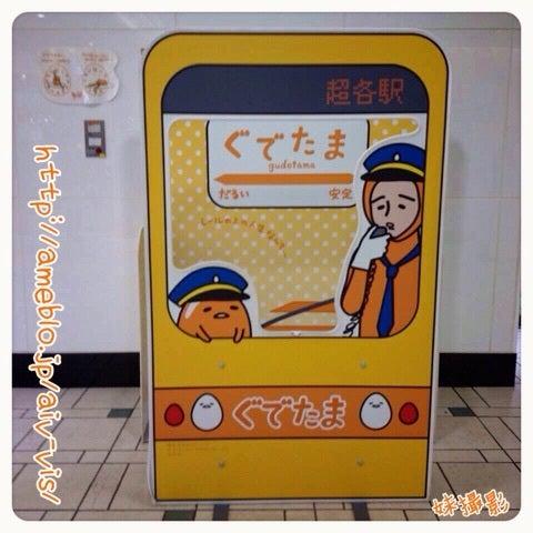 ぐでたまつりでぐでたまin東京駅