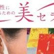 10/30(日)美セ…