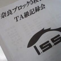 TA級合同記録会