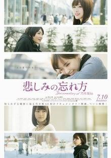 news_xlarge_DocumentaryofNogizaka46_key.jpg