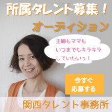関西タレント事務所オーディション