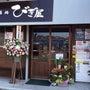びぎ屋 浜松店 オー…