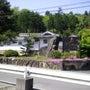 福知山温泉にて限定酒…