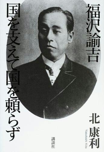 福澤諭吉 複式簿記