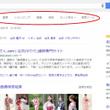 グーグルの検索メニュ…