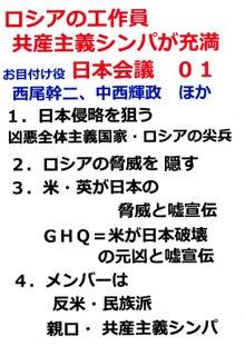 日本会議01
