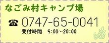 なごみ村ロゴ1