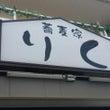 『蕎麦家りく』
