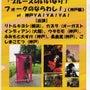 5月6日神戸YA!Y…