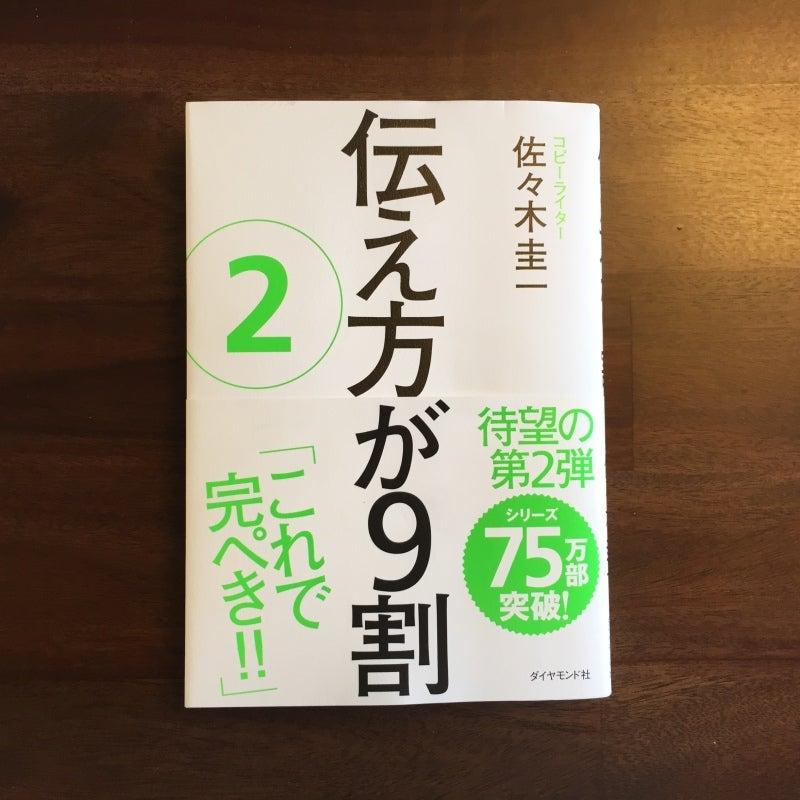 つたえ方2