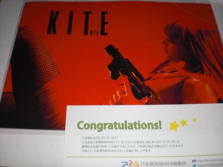 カイト/KITE プレスシート 当選