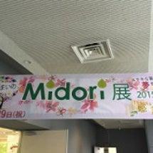 Midori展と定期…
