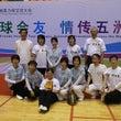 北京国際柔力球交流大…