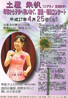 土屋朱帆 童謡唱歌コンサート