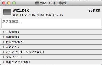 Wiz1ディスクイメージ