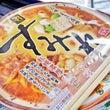 丸亀製麺を初体験☆