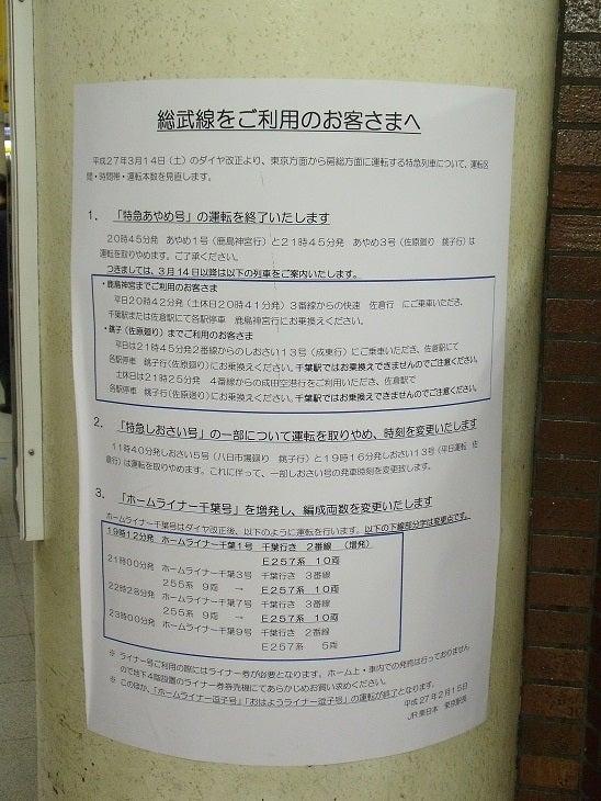 房総特急廃止のお知らせ