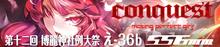556例大祭12バナー