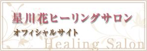 星川花ヒーリングサロン