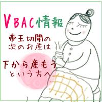VBAC相談帝王切開後の経膣分娩希望の方への情報