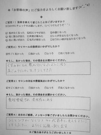 阿佐ヶ谷 エステ