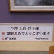 ☆北海道☆