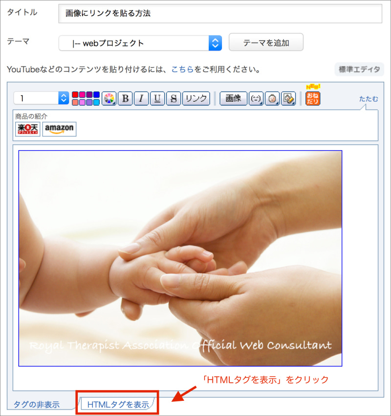 画像にリンクを貼る方法1