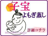 子宝不妊よもぎ蒸し妊娠卵の質