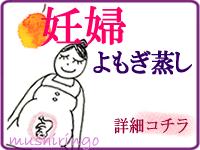 妊娠中の冷えとむくみによもぎ蒸し