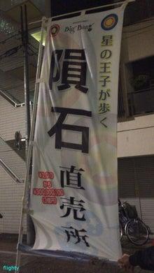 inseki